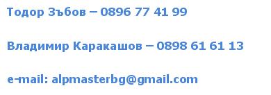 0896 77 41 99; 0898 61 61 13 гр. София