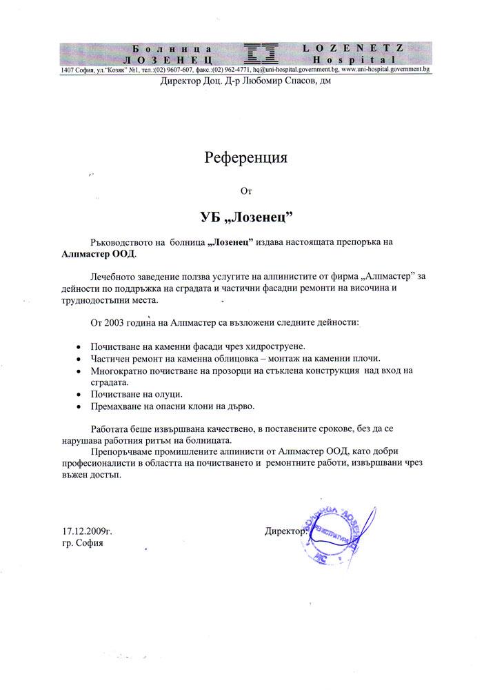 Референция за почистване на фасади и прозорци от УБ ЛОЗЕНЕЦ