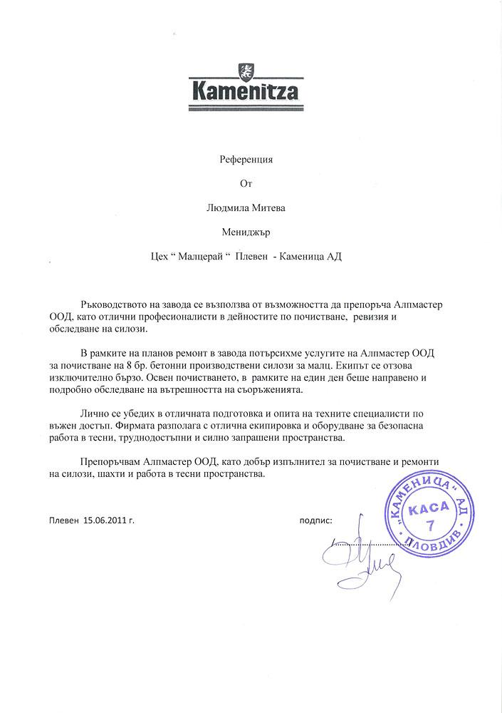 Почистване на силози в Каменица АД, Плевен - референция