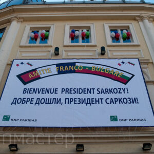 Фасадна украса - балони и приветствен плакат